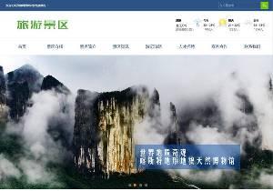织梦dedecms源码最新开发旅游景区景点旅游攻略类企业类网站模板(带手机端)+PC+移动端+利于SEO优化