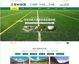 体育场地塑胶材料类网站源码 ,一款户外运动设备网站织梦模板(带手机版数据同步)