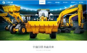 工程机械设备公司网站源码 HTML5大型户外工程设备网站织梦模板(自适应手机版)