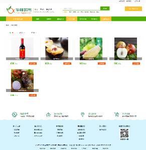 ecshop水果生鲜超市商城微信支付+单独模板+手机版