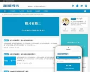 织梦dedecms响应式新闻技术博客类模板(自适应手机端)