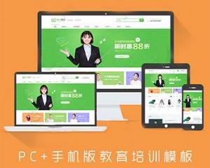 高端教育培训商业教学类织梦模板(带手机版)
