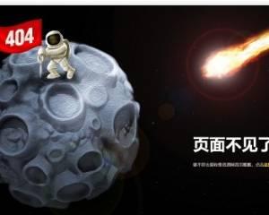 2019占领的月球404单页HTML源码