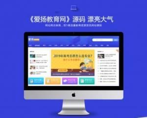 新发布一款仿《爱扬教育网》源码教育资源分享网站模板范文|考试|教育资讯帝国cms