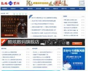 2019新版百科搜搜独创源码,自动采集,SEO完美优化自动伪原创