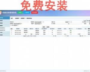 档案信息管理系统源码 asp.net c#员工信息管理 免费包安装