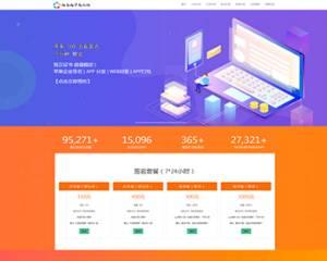 2019APP全新UI-APP分发系统网站源码【对接了码支付-有演示站】-APP分发平台开