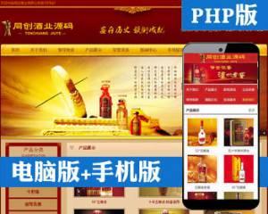 最新白酒企业网站源码程序 php白酒定制加盟网站源码程序模板带后台
