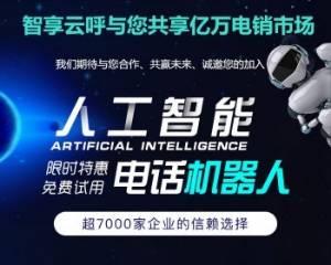 最新发布电话机器人-电销机器人-外呼系统-源码