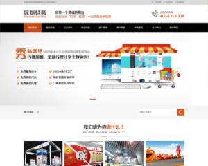 织梦品牌展览展会设计营销网站源码