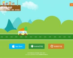 html5 css3卡通胡萝卜动画书产品宣传app下载引导页动画模板代码。