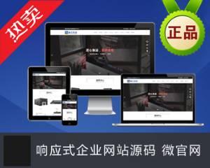 响应式html5软件科技模板 企业公司网站 微官网 带手机版 带后台