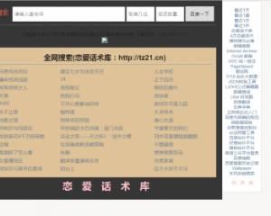 站群SEO系统/高质量养站/寄生虫/泛目录/自动收录/搜索引擎源码(升级版)