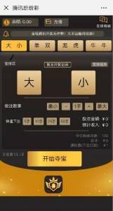 2019微信H5分分猜源码 带后台管理 有代理功能