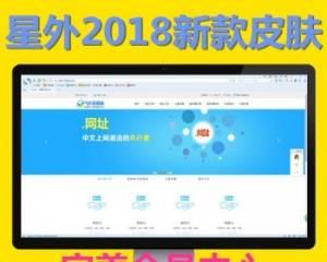 星外asp主控动态网站模板源码idc销售平台管理系统授权