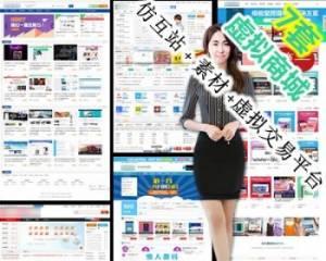 【【7套】】仿互站/虚拟商城素材/域名网站出售/友价T5任务发布交易平台源码