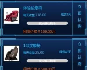 2019新【运营级】型共享租赁服务业务管理系统_5010