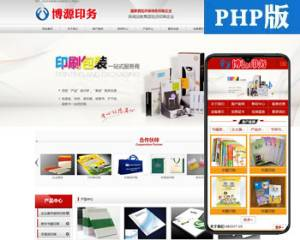 2019精品广告设计网站制作程序模板 PHP大气印刷网站源码程序带手机站 广告印刷公司网站源码
