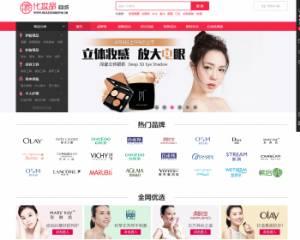 2019ecshop化妆品商城微信支付+模板+团购+限时秒杀+积分兑换+手机wap