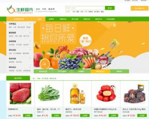2019ecshop水果生鲜超市商城微信支付+单独模板+手机版