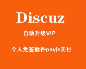 2019Discuz会员用户组自动升级个人免签微信支付插件:对接payjs