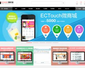 ecshop整站模板源码 站长资源下载站+手机版附带APP