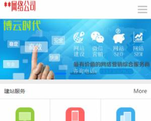互联网品牌营销策划网站建设网络科技公司企业织梦模板