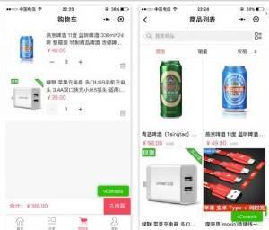 最新发布 萤火小程序B2C商城零售系统 v1.1.04