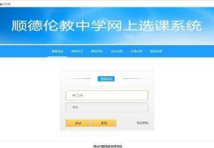 门童网 免费购买下载   橙光乐园网上选课系统 v1.7