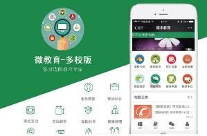 节后发布一款 教育类 微教育公众号版fm_jiaoyu V3.12.42  源码修改了很多问题