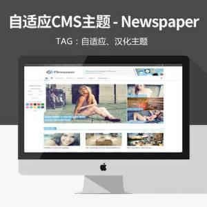 最新款WordPress CMS主题: Newspaper,手机版自适应
