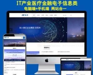 响应式IT信息产业企业集团网站织梦模板(自适应手机版)带后台源码