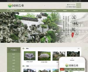 带手机版数据同步 水墨风格园林艺术源码 中国风古典园林石业织梦模板