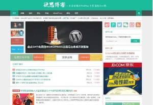 2019最新发布wordpress主题,仿资源分享网模板
