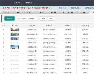 最新版开单大师(开源可定制的房产管理系统) v3.0.2