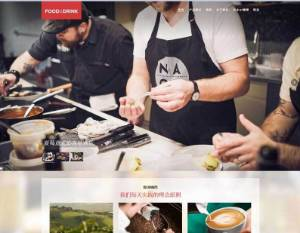 dedecms模板响应式咖啡奶茶原料制作类网站源码(自适应手机端) 原创设计、手工书写DIV+CSS