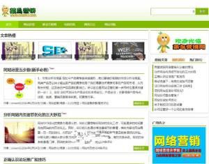 最新发布一款wordpress主题:绿色大气的营销主题+简单安装教程