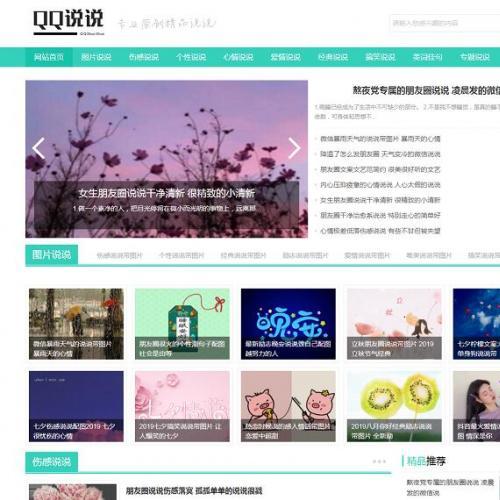 最新款织梦dedecms小清新风格QQ心情日志说说类网站模板(带手机移动端)