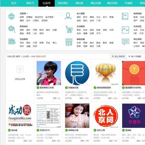 最新款帝国CMS微信群公众号二维码推广导航网站源码 带支付+手机版
