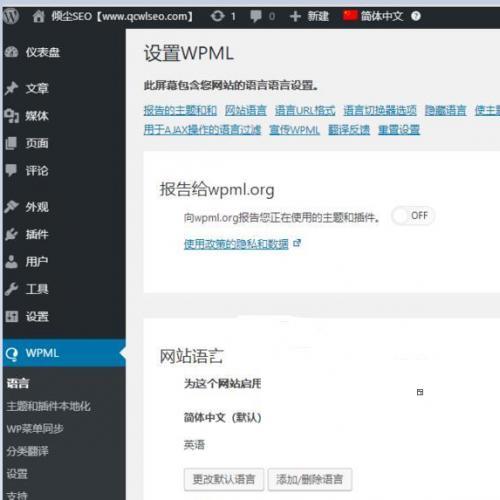 一个完美的WordPress插件 多语言站点建设 WPML中英文版 v4.2.2 翻译页面、文章、自定义类型