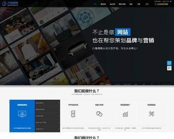 最新款帝国cms7.5大气高科技感自适应网站建设网络公司网站源码