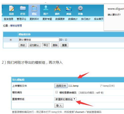 发一款 帝国CMS手机网站详细安装流程指南