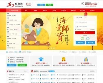 Thinkphp内核家教平台网站源码 带手机站
