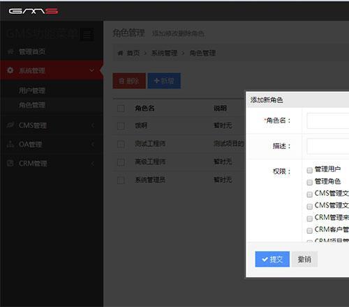 最新asp.net EF+MVC+Bootstrap通用后台管理系统源码