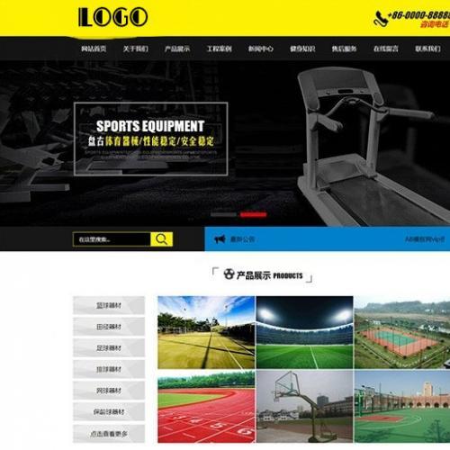 完美版织梦dedecms体育健身器材设备网站模板