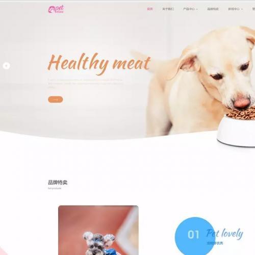 高端大气宠物用品食品类网站织梦dedecms模板(带手机版)