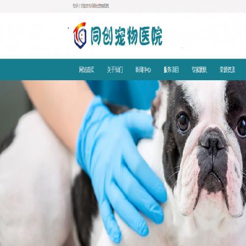 精品宠物医院网站源代码程序 PHP宠物店网站源码模板带手机网站 狗粮猫食网站源码程序