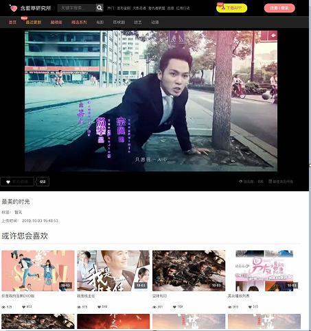 最新苹果cmsV10含羞草在线视频电影影视网站源码 自适应手机版