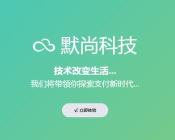 【包搭建】(送安装教程)小微商户系统/小微支付系统/支持1账号多商户/微信服务商专用网站源码