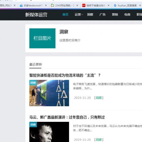 新媒体运营资讯类网站织梦模板  响应式科技互联网新闻资讯网站源码(自适应手机版)
